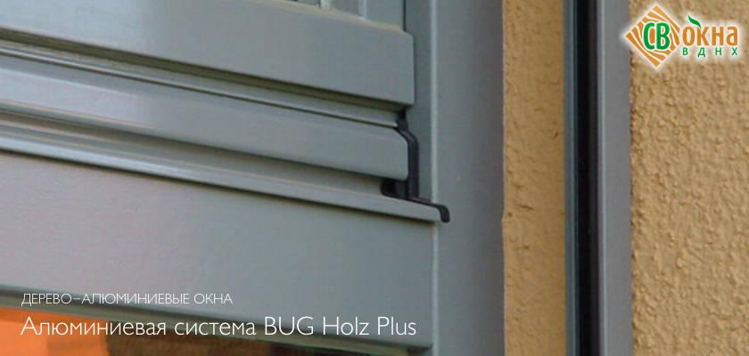 Алюминиевая система BUG Holz Plus